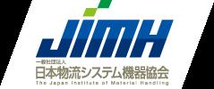 一般社団法人 日本物流システム機器協会